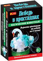 Набор для опытов Лебедь в кристаллах 12138031