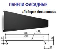 """Фасадные панели Либерти бесшовный 0,5 мм RAL 7024 матовый, Китай """"ThermaSteel"""""""