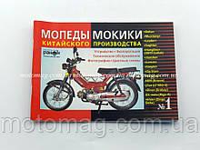 Книга №1 Мопеды МОКИКИ (Delta,Musstang,Leader,...), красная