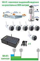 WIFIKIT-2M800-6C Полный беспроводной комплект Wi-Fi IP видеонаблюдения на расстояние 800 метров