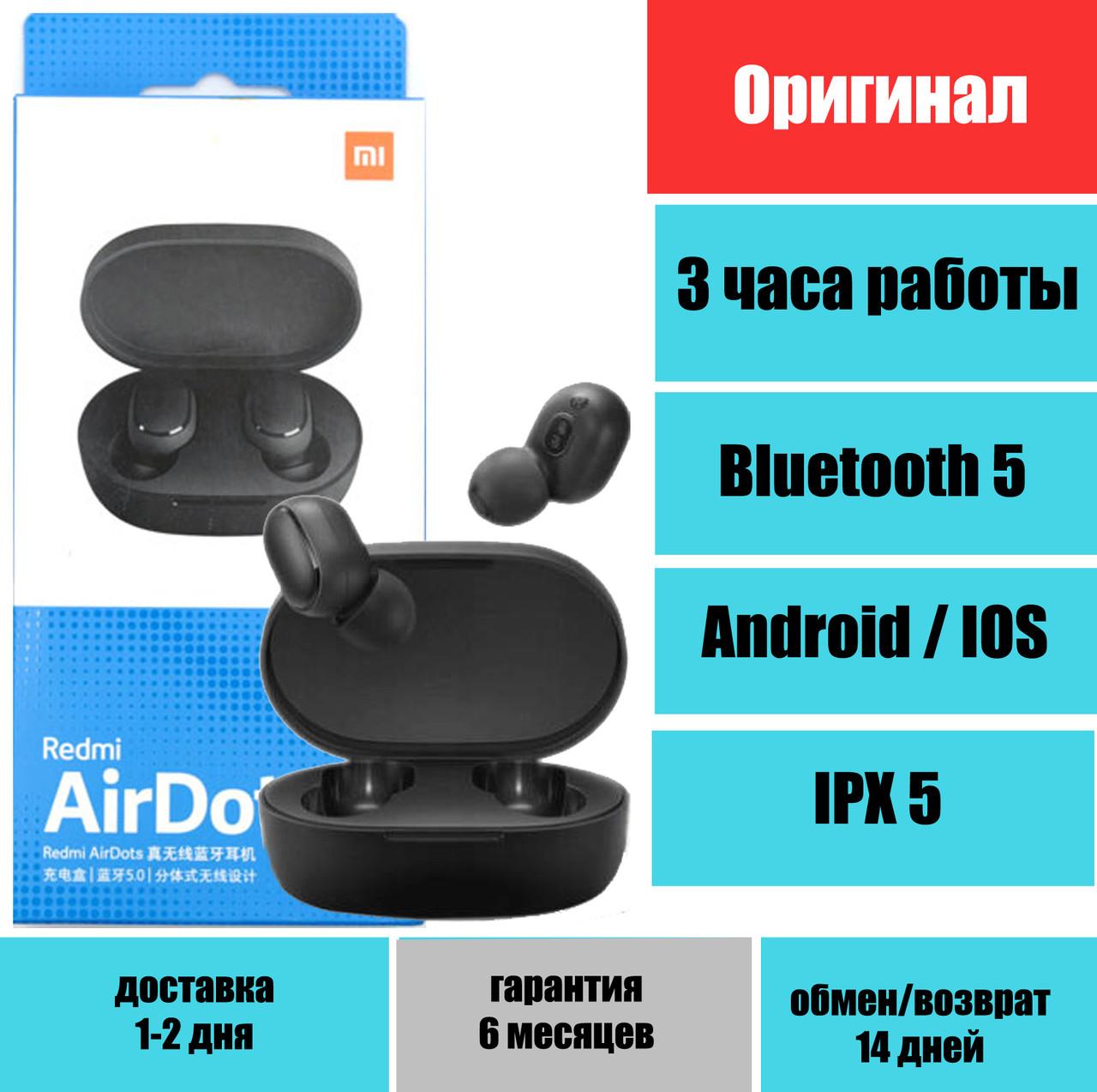 Наушники Xiaomi Redmi AirDots TWS Блютуз Стерео Гарнитура Оригинал