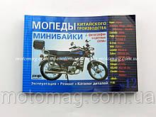 Книга №12 Мопеди МИНИБАЙКИ (Alfa,Pony,...) синя (176 стор.)