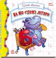 Детская книга Абетка Цікаві абетки : На що схожі букви укр. 117001