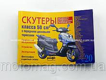 Книга №20 Скутеры 4т GY6-50сс (передн.диск/тормоза) желтая (96 стр.)