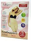 Комбидресс L/XL Slim Shapewear телесный   Профессиональное корректирующее женское белье, фото 7