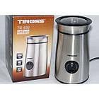 Кофемолка TIROSS TS-532, фото 2