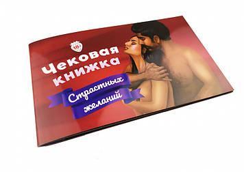 Настольная игра Чековая Книжка Страстных Желаний 0021FGS, Оригинал