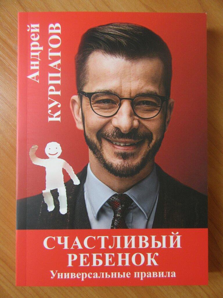 Андрей Курпатов. Счастливый ребёнок. Универсальные правила