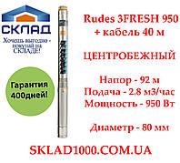 Погружной глубинный насос для скважины Rudes 3FRESH 950 + кабель 40 м. Напор 92 м, 2,8 м3/час