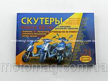 Книга №24 Скутери 4т 50сс (передн.диск/гальма) жовта товста (з кольоровими картинками)