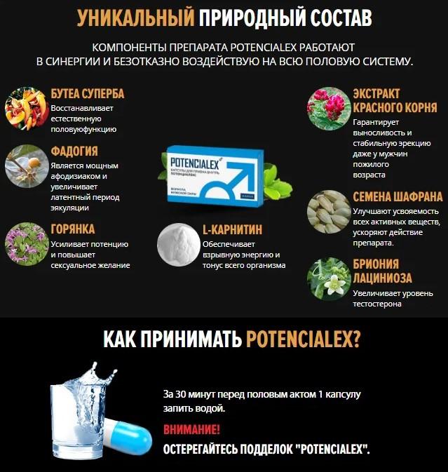 состав капсул Potencialex