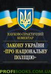 Науково-Практичний коментар закону України про національну поліцію 2017 року