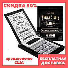 Камені для віскі 16 штук (Сертифікат) + мішечок. Кубики для охолодження віскі