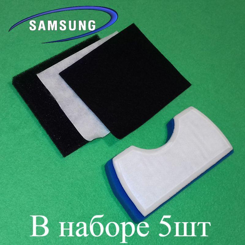 Комплект фильтров FSM45 для пылесоса Samsung (DJ97-01040C)