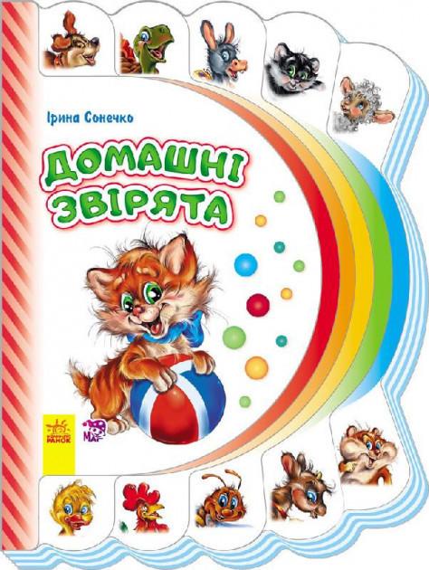 Моя перша книжка (нова) : Домашні звірятаукр. 305011, Оригинал