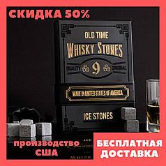 Камни для виски Whisky Stones 9 шт (Сертификат) + мешочек. Кубики для виски