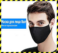 Маска защитная на лицо (8 штук!!!) многоразовая Silenta, Черные