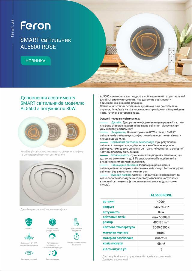 фото описание характеристики Светодиодный светильник Feron AL5600 ROSE 80W 3000-6500K