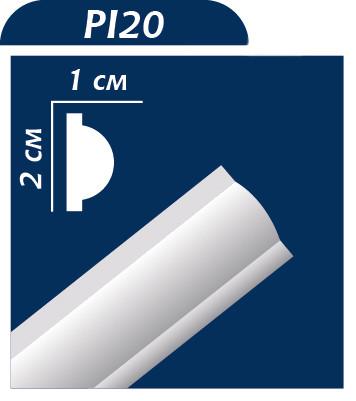 Багет 2м без рисунка PI-20 стеновой(молдинг)
