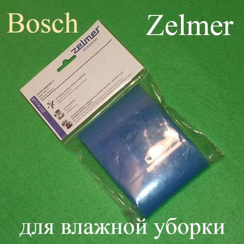 """Сепараторный фільтр """"ZVCA752X"""" для пилососа Zelmer (919.0088)"""