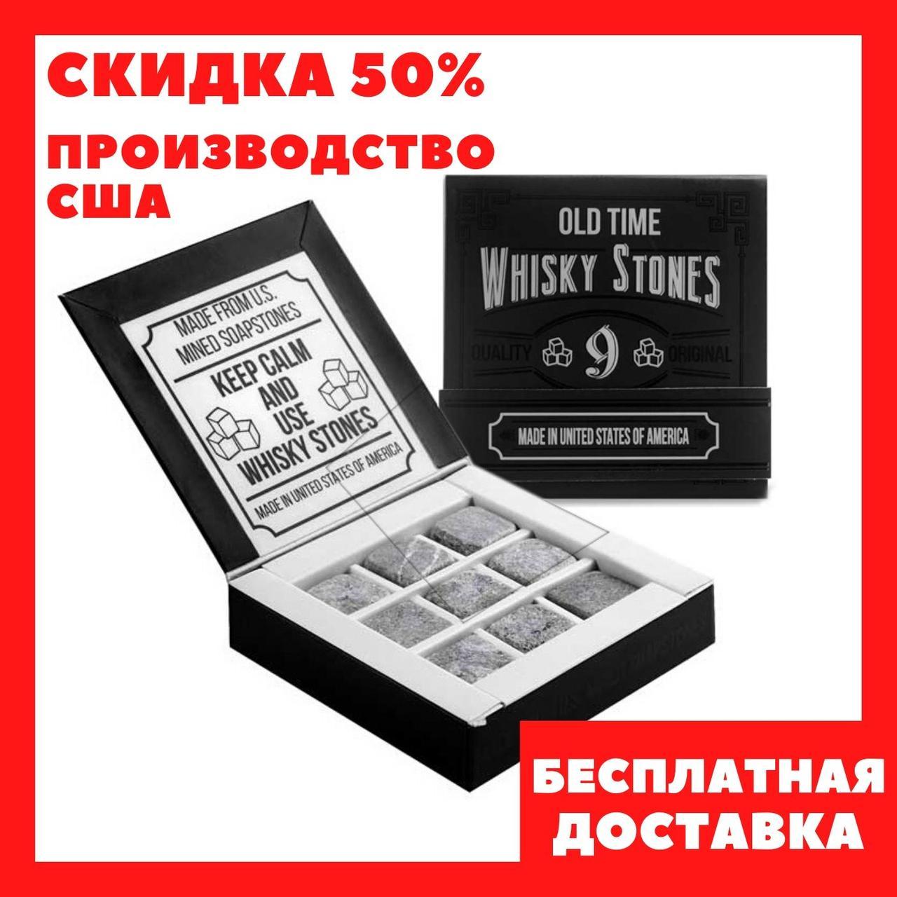 Камни для виски Whisky Stones USA 9 шт