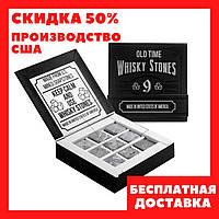Камни для виски Whisky Stones USA 9 шт. Кубики для охлаждения виски