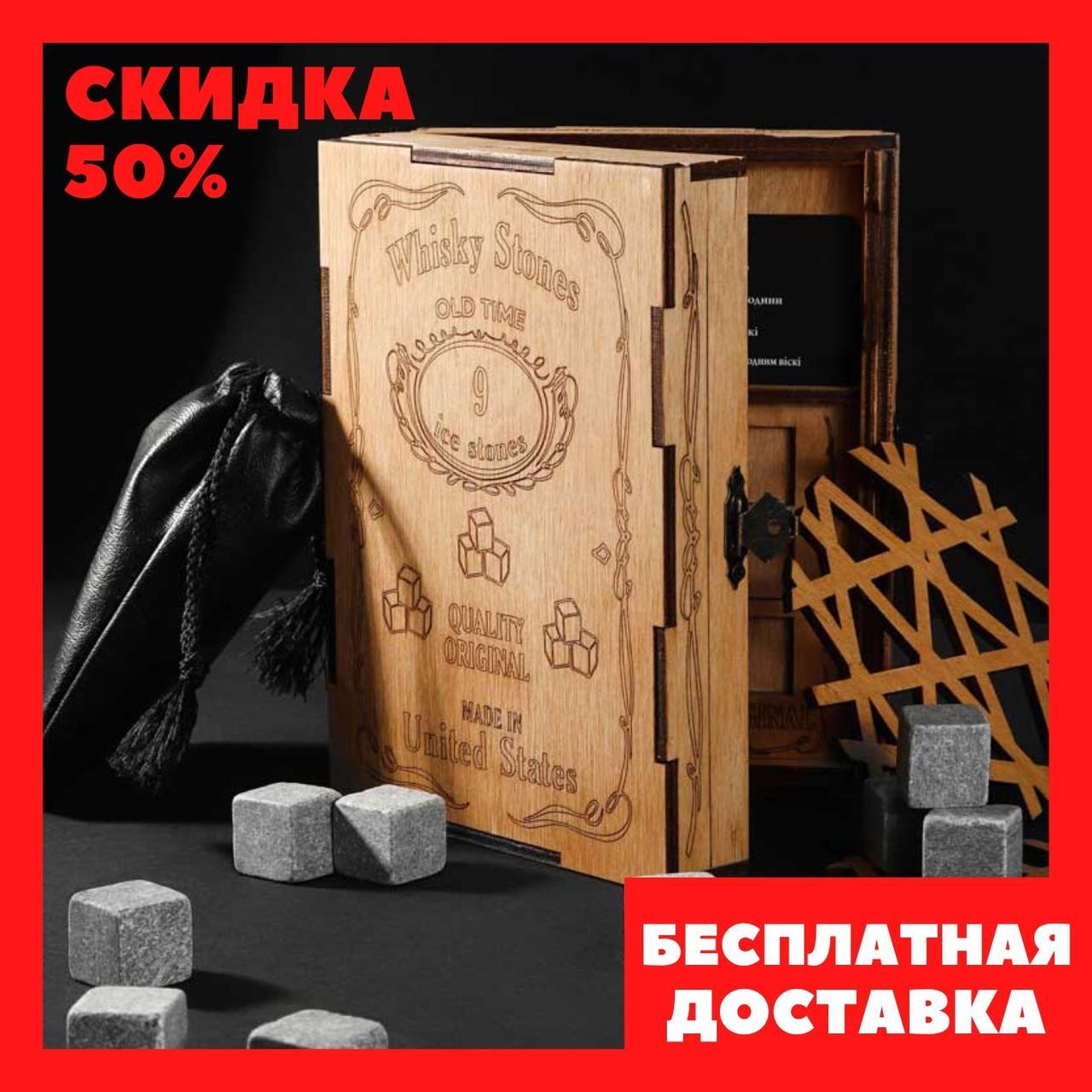 Камни для виски оригинал 9 шт Сертификат. Деревянная упаковка + мешочек+ щипцы + 2 подставки