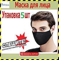 5 масок!!! Маски для лица многоразовые защитные Silenta, Черные