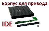 Внешний корпус карман для CD DVD rom привода ноутбука 12,7мм IDE