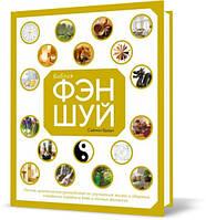 """Книга """"Библия фэн-шуй. Полное практическое руководство по улучшению жизни и здоровья, наведению порядка в доме и личных финансах"""", Саймон Браун  """