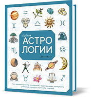 """Книга """"Библия астрологии. Как гармонизировать отношения с окружающими, построить успешную карьеру и улучшить здоровье"""", Джуди Холл   Азбука"""