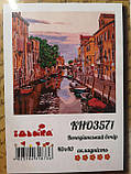 """Картина по номерам """"Венецианский вечер"""" 40*40 см КНО3571 Идейка, фото 2"""
