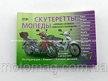 Книга Мопеды и Скутеретты №7 (Active, Zonghen, mustang) с картинками (223 стр.)