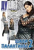 """Журнал по вязанию. Спецвыпуск """"Шали. Палантины. ч. 2"""""""