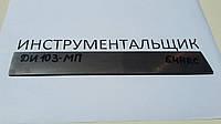 Заготовка для ножа сталь ДИ103-МП 200х48-50х2,9 мм термообработка (64 HRC) шлифовка, фото 1