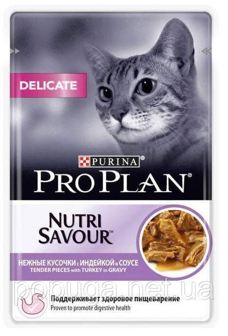 Консервы ProPlan DELICATE для взрослых кошек  ИНДЕЙКА в подливе, 85 г