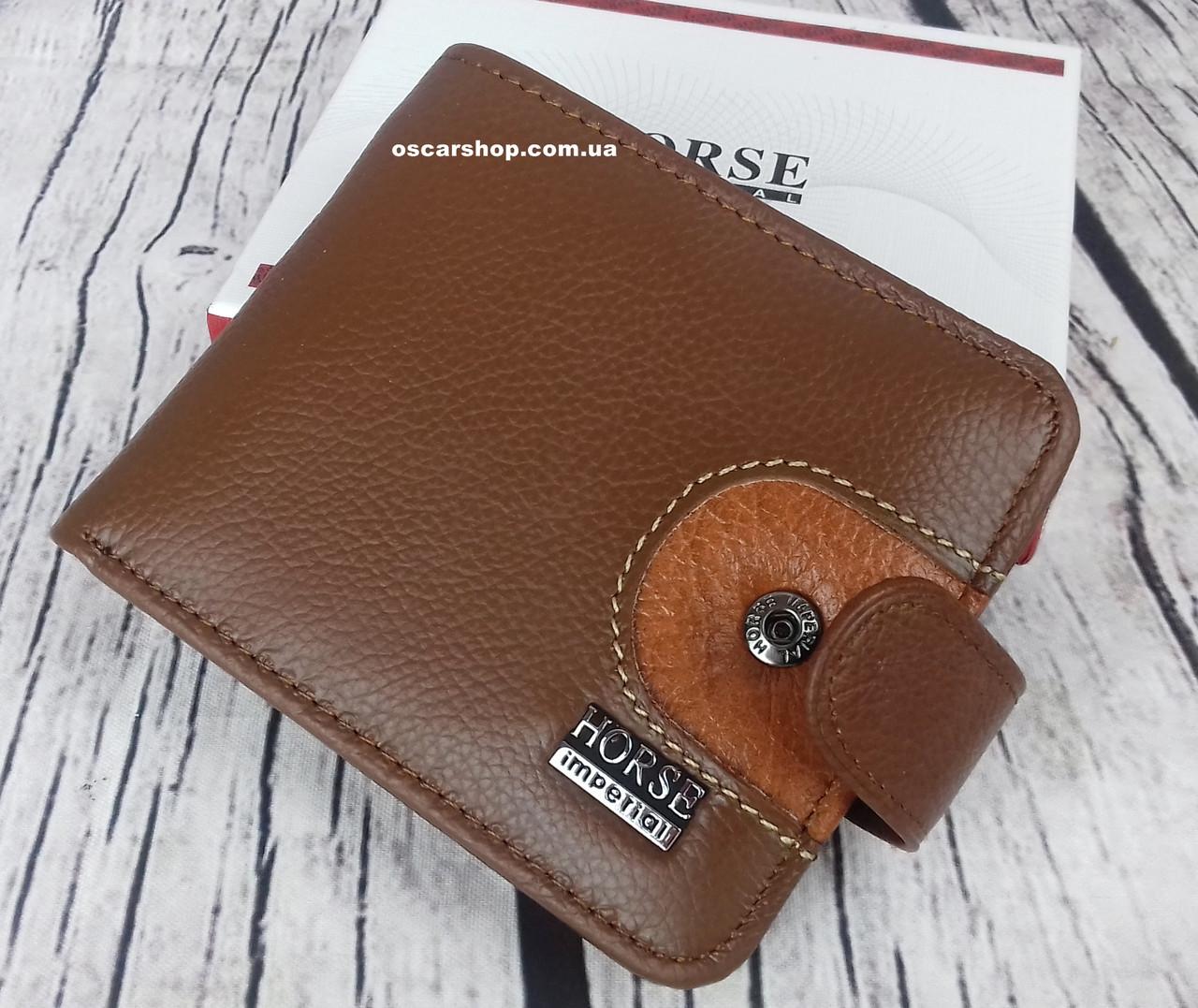 Мужской кошелек imperial horse кожа. Кожаный бумажник  в коробке. Кожаное портмоне Хорс. СКМ1