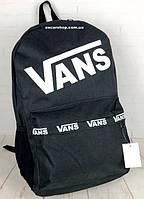 Мужской рюкзак Vans. Школьный портфель. Спортивный рюкзак Вэнс. Отличное качество. СО2