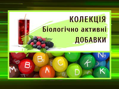 Біологічно-активні добавки для збереження здоров'я та профілактики захворювань
