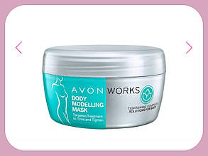 Моделирующая маска для тела Avon Works (200 мл)