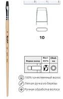 Пензель з БІЛКИ, плоский, №10, довга ручка, ROUBLOFF 1422