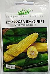 """Насіння цукрової кукурудзи Джубілі F1 20 шт ТМ""""Професійне насіння """""""