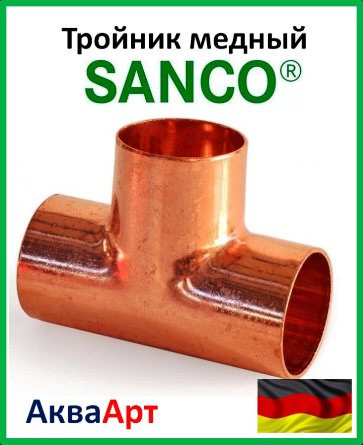 SANCO Трійник мідний 54