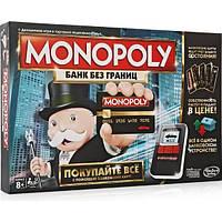 Монополия. С банковскими карточками (новое издание)