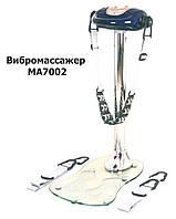 Вибромассажер МА7002
