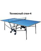 Теннисный стол-4