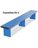 Скамейка Лс-1