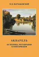 М. В. Фармаковский Акварель, її техніка, реставрація