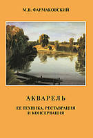 М.В. Фармаковский Акварель, ее техника, реставрация