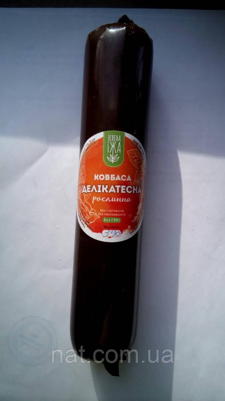 Колбаса растительная Деликатесная ТМ Зелена Їжа, 400г
